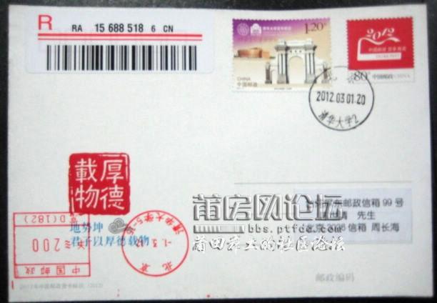 2014年中国邮政兑奖_2014中国邮政贺年有奖兑奖号码在信封什么位置_2014年邮政贺卡兑奖