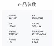 荣事达电烤箱型号:RT-10T