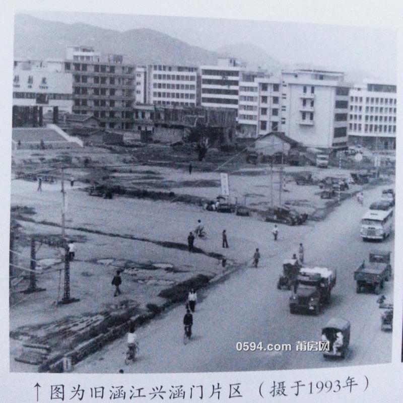 兴涵门1993.jpg