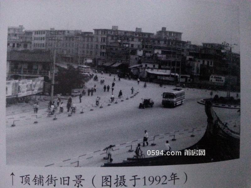 顶铺街1992.jpg