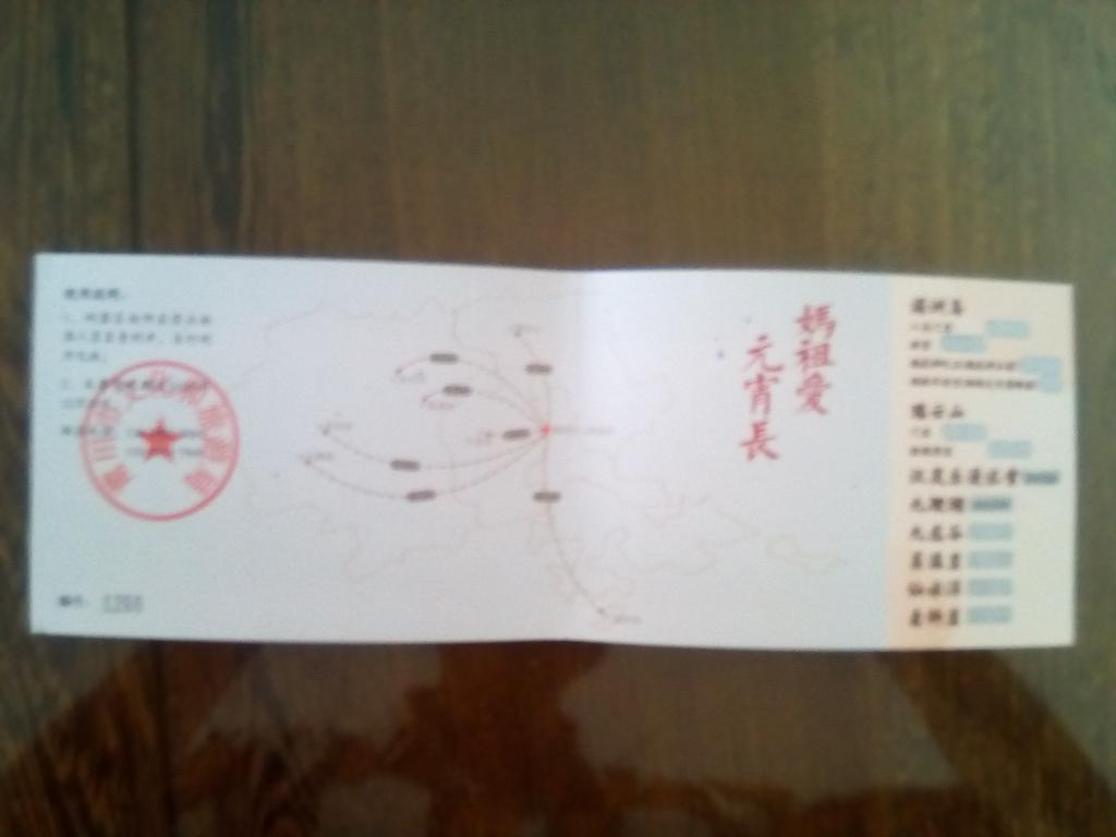 湄洲岛(含船票等)、九龙谷、瑞云山、麦斜岩等6景点门票套票1张