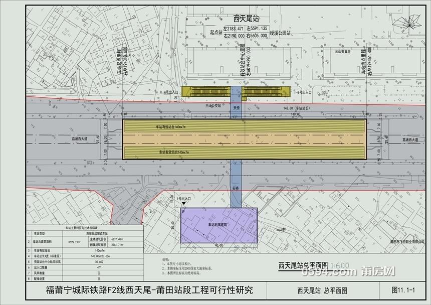 图11.1-1  西天尾站 总平面图.jpg