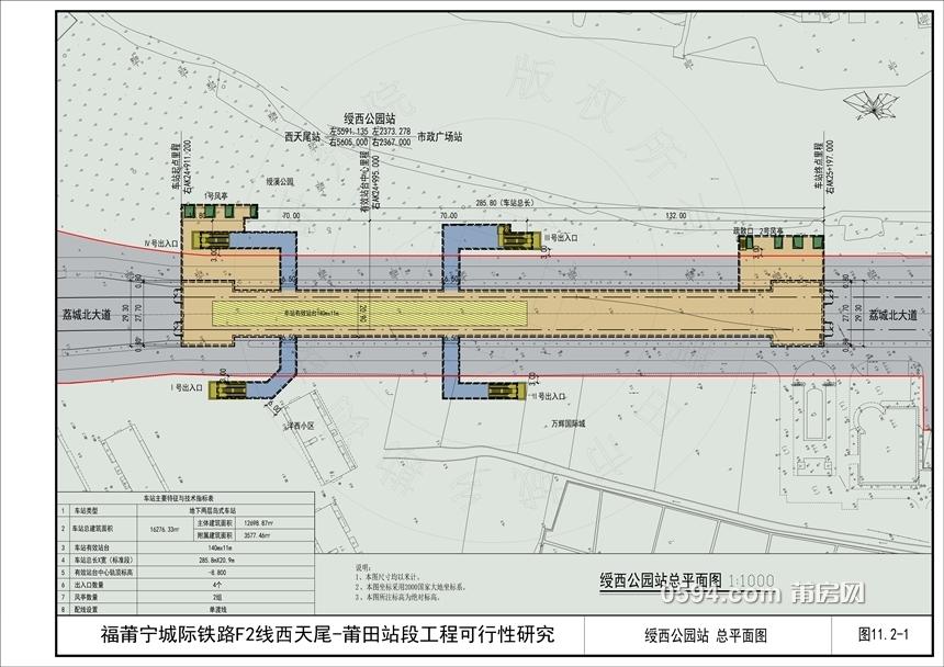 图11.2-1  绶溪公园站 总平面图.jpg