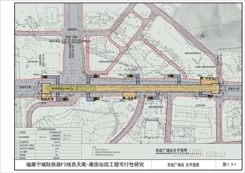 图11.3-1  市政广场站 总平面图.jpg
