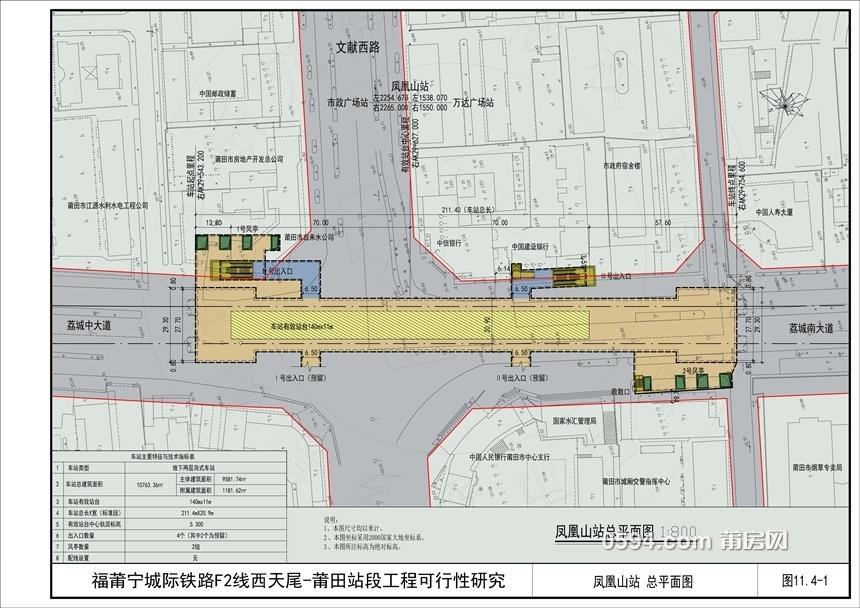 图11.4-1  凤凰山站 总平面图.jpg