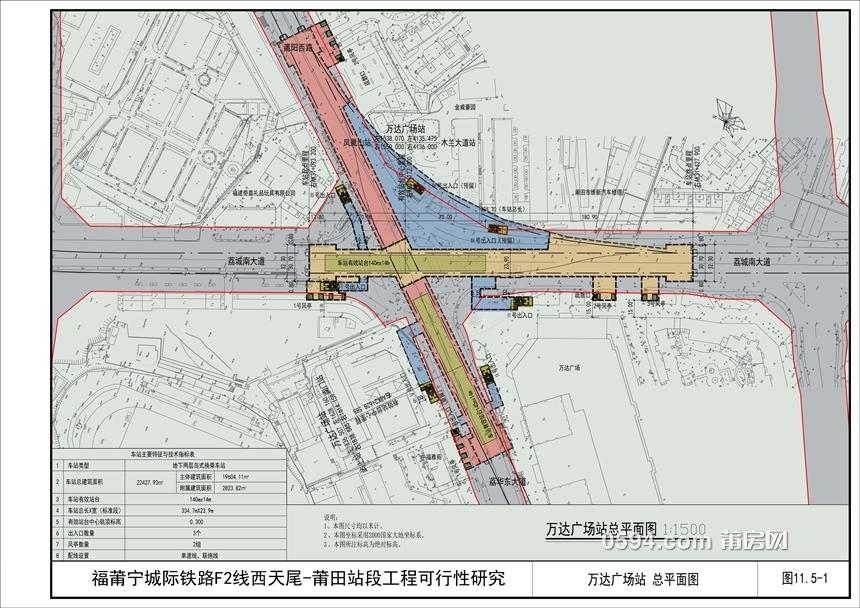 图11.5-1  万达广场站 总平面图.jpg