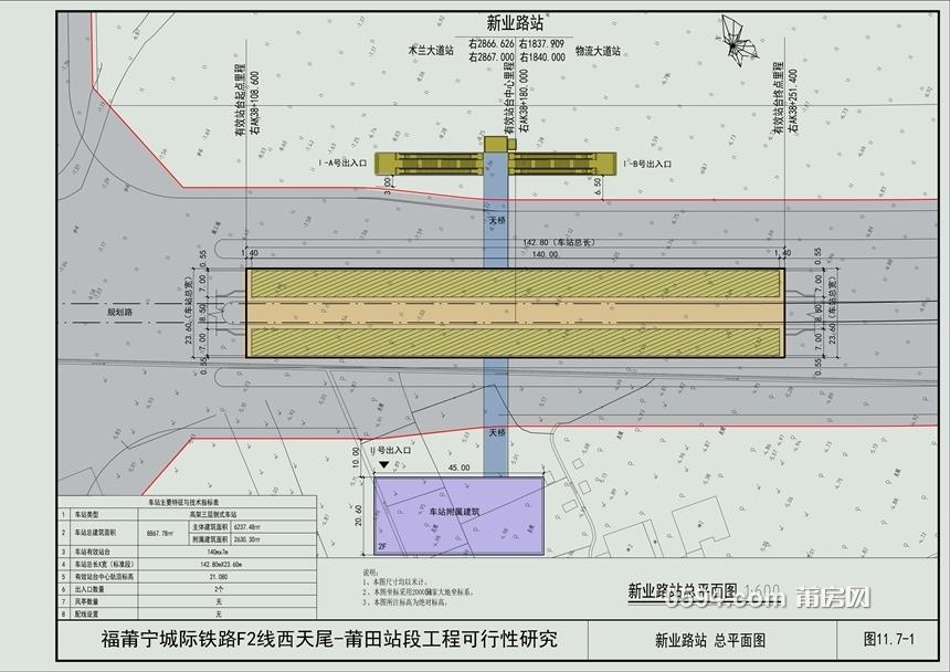 图11.7-1  新业路站 总平面图.jpg