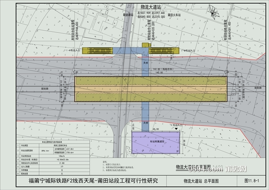 图11.8-1  物流大道站 总平面图.jpg