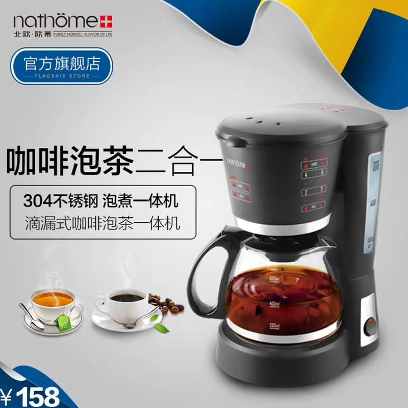 全新/北欧欧慕NKF6002咖啡机滴漏式咖啡壶