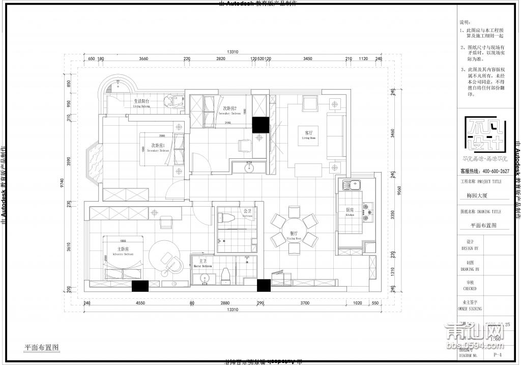梅园大厦200630(1)-布局1.jpg