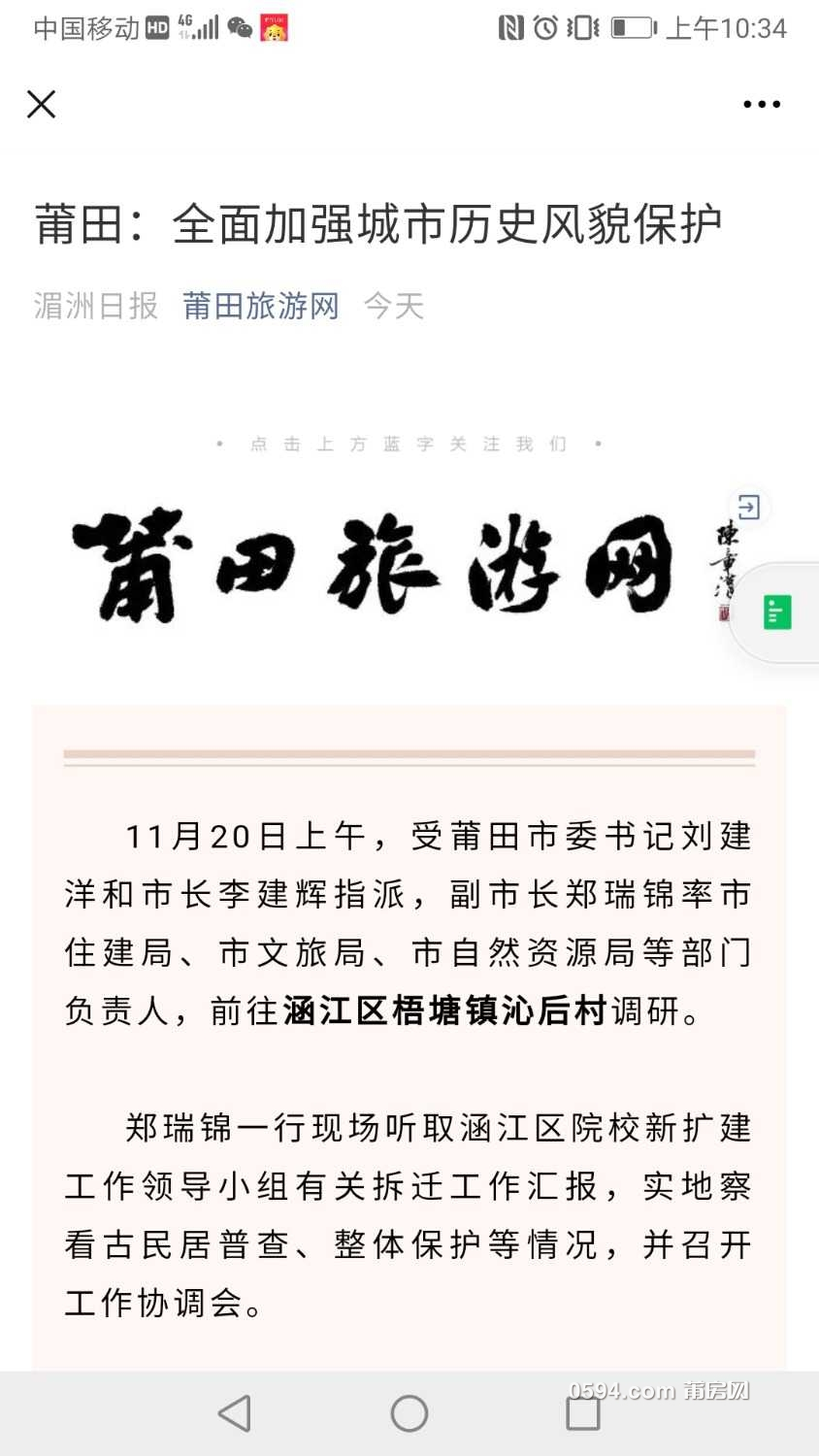 Screenshot_20201121_103427_com.tencent.mm.jpg