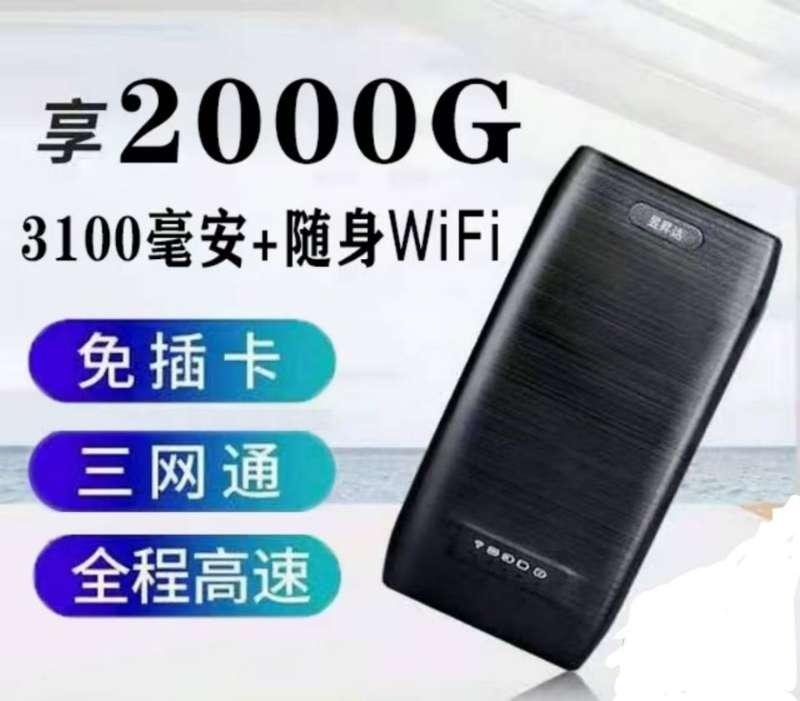 随身WiFi设备 超大流量 不限速不断网 4g高速流量 月享2000g流量!