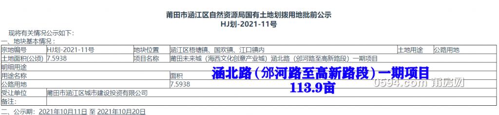 QQ截图20211013115448.png