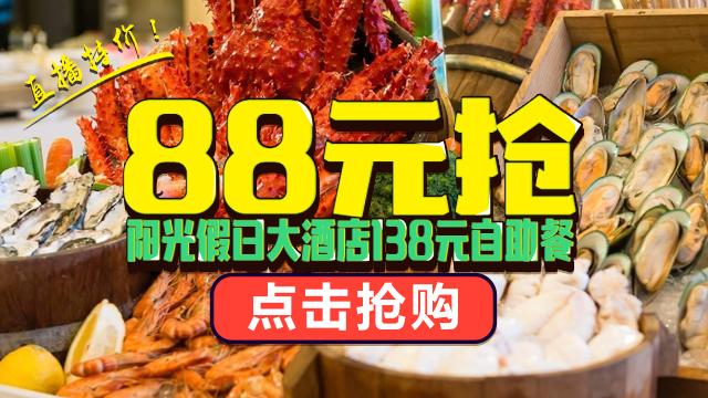 88元抢阳光大酒店原价138元自助餐 赶快来
