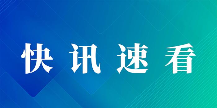 最新通报!9月15日,福建新增本土确诊48例