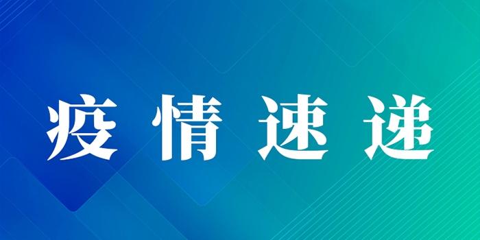 最新发布!9月15日单日莆田新增本土确诊病例38例